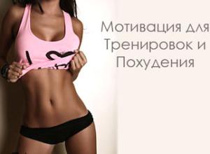 motivacija_dlja_trenirovok_i_pokhudenija_9