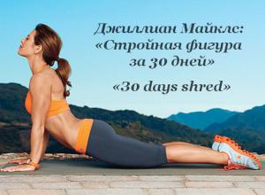 стройное тело за 30 дней с джиллиан майклс