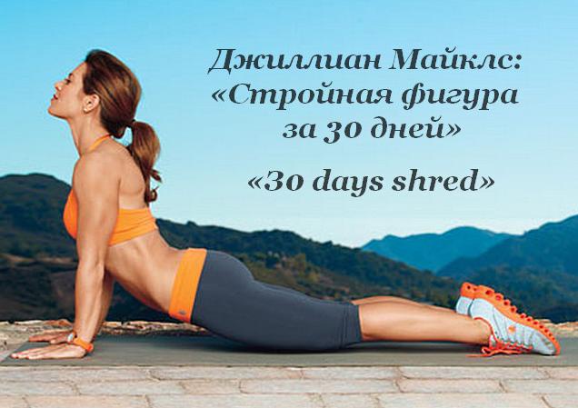 Джиллиан Майклс стройная фигура за 30 дней отзывы