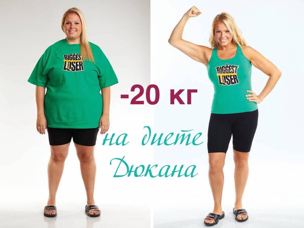 диета дюкана отзывы худеющих